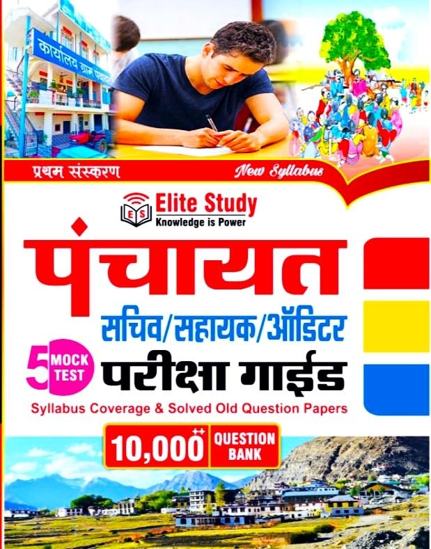 Himachal Pradesh Panchayat Secretary/Sachiv/Auditor Book by Elite Study