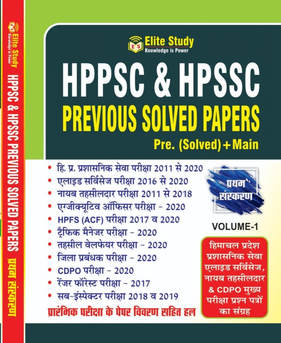 hppsc-previous-year-question-paper-