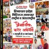 Current Affairs 2021 by Elite Study