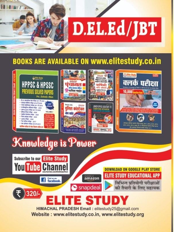 HP JBT D El Ed Entrance Book