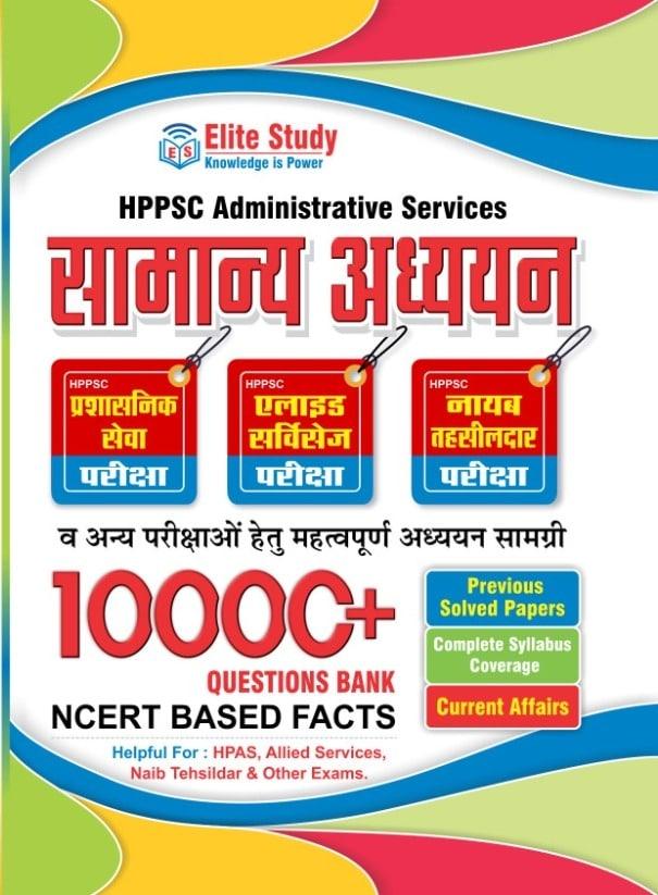 HP General Studies